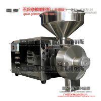 2015年款不锈钢五谷杂粮磨粉机MF-304