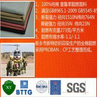 供应服装用EN11611阻燃全棉贡缎、阻燃面料、阻燃布