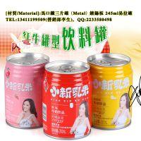 供应691#旺仔牛奶罐型饮料空罐 三片罐 食品罐