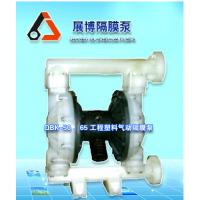 QBK-50-65工程塑料气动隔膜泵