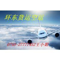 深圳航空托运到长沙物流电话专线空运当天到13723421145