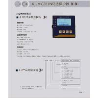 供应XJ-MC201N/A-A6-V2-M-R2许继马达智能保护器 电动机智能护装置