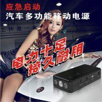 丽星汽车应急启动电源 笔记本手机数码相机多功能充电 工厂批发