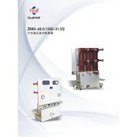 ZN85-40.5/1250A-31.5型户内高压真空断路器