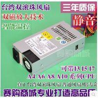 全汉1U电脑电源 服务器电源 超薄苹果一体机1U电源
