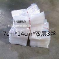PP薄膜袋 7cm*14cm*3s 透明塑料袋包装袋丙膜胶袋 工厂一手直销