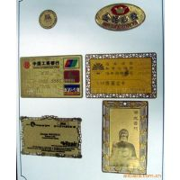 提供贵宾卡加工、金属名片、铜腐蚀上漆铭牌、不锈钢标牌
