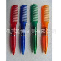【厂家直销】多功能彩色梳子外形笔 中性笔 广告logo促销笔批发