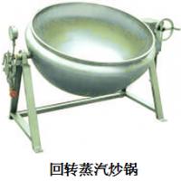 供应天津中央厨房设备全自动旋转炒菜机