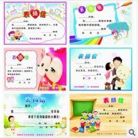 P16-1A637教师用品  小奖状 幼儿园奖状中英文 批发表扬信100张