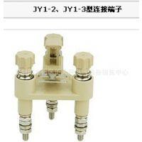 厂家直销JY1-2、JY1-3型连接端子(高压柜专用配件)