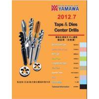 日本YAMAWA品牌官网代理 螺旋 先端 挤压丝锥电子样本