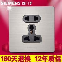 西门子不锈钢 多用错位五孔插座 开关插座面板 多功能五孔插座