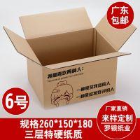6号优质邮政纸箱 快递纸箱 物流纸箱 水果箱 食品外包装