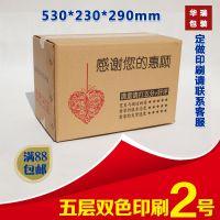 五层2号快递纸箱/特硬加厚加固/淘宝纸盒纸箱厂家批发定做88包邮