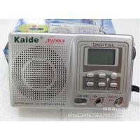 Kaide/凯迪 kk-9数码收音机 定时开机校园广播 英语四六级考试KK9