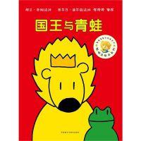 正版 国王与青蛙 聪明豆绘本系列第7辑 儿童图书绘本5-6岁