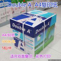 Double A 复印纸 A4 80克 500张/包 5包/件 双面复印纸打印纸白纸