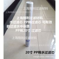 过滤芯 PP棉滤芯 PP滤芯 PP熔喷水过滤芯 20英寸