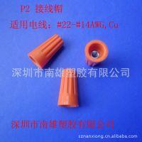 出口认证UL、CSA、CQC螺式接线头端子 P2