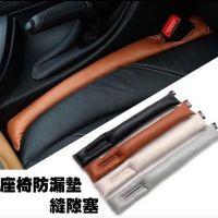 供应汽车座椅缝隙塞 车内装饰座椅缝隙套 汽车用品 防漏缝保护套