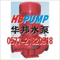 供应XBD-ISW卧式消防泵