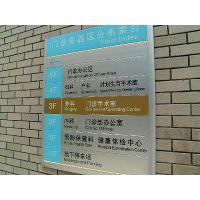 不锈钢标识牌供应-深圳厂家价格