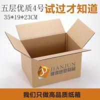 五层4号 纸箱 邮政纸箱纸盒子箱子淘宝快递纸箱可定制印刷