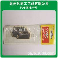 供应【物美价实】汽车清新片 各种香味 汽车纸质香薰 个性除臭片