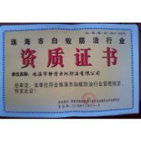 供应专业供应家装白蚁预防,建筑材料白蚁预防,房屋建筑白蚁防治