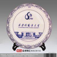 订制精美陶瓷礼品纪念盘 厂家生产陶瓷纪念盘