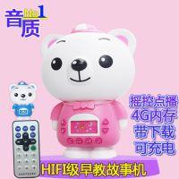 深圳电子科技厂家专业定制开发MP3早教故事机4G内存可以下载更新