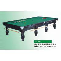 桌球台/铝板美式桌球台/台球桌/中档台球桌/英式桌球台/配件系列