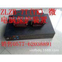直销湘潭华宇ZLZB-7T微电脑智能综合保护装置