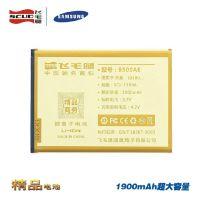 飞毛腿 三星S4mini迷你 I9190 I9192 I9195 I9198 B500AE手机电池