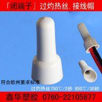 灼热丝850度高温闭端子,压线帽,接线帽,接线端子,CE2/CE5/C4奶咀