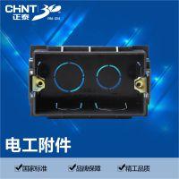 正泰接线盒 NEH1-014 118型二位 120型小号通用塑料暗盒