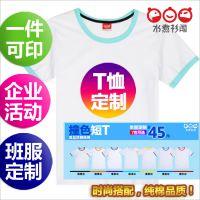 订做T恤个性制作图案短袖热转印烫画 来图定制T恤印照片 撞色t恤