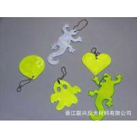 厂家供应反光PVC饰品 反光小挂件 反光吊牌制作材料反光片