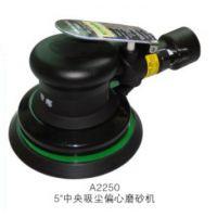 供应霹雳马5寸气动打磨机,吸尘打磨机A2250