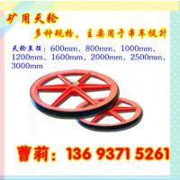 福泉铸钢天轮提升设备 矿用天轮厂家