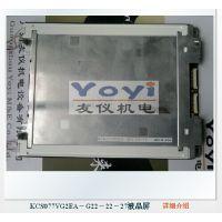 供应KCS077VG2EA-G22-22-27液晶显示屏 现货