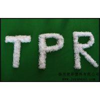 厂家直销TPR/TPE,热塑性弹性体,高温弹性体,改性塑料
