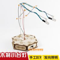 木制led小台灯夜灯 diy儿童创意手工科技小制作发明套件散件材料图片
