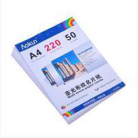 奥坤正品A4名片纸 220g哑光布纹名片纸 50张喷墨铜版纸 特价