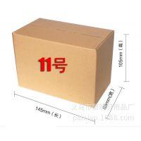 11号纸箱 三层特硬纸箱 快递包装盒 淘宝纸盒 厂家现货直销批发