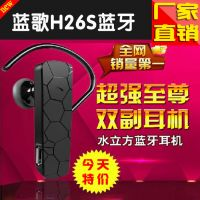 供应蓝歌H26S蓝牙批发水立方蓝牙耳机立体声3.0 无线一拖二通话听歌