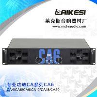 莱克斯 供应厂家直销供货 2014新款CA6系列专业电子管功放机 OEM ODM订做