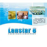 Lanstar8多媒体网络教学软件 (远志Lanstar)
