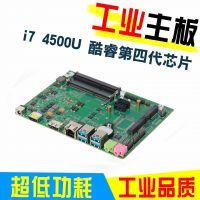 新创云I7 4500U迷你台式小主机工控微型电脑主板 服务器主板